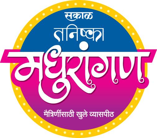 Madhurangan